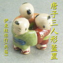 【干支・勅題】平成28年【茶道具】【蓋置ふたおき】楽三人形蓋置伊東桂楽作(化粧箱)
