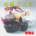 【茶道具】携帯茶道具セット「お茶ごころ」新製品【送料・代引無料】