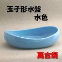 【華道用品】【花器】玉子形水盤(水色)萬古焼(箱無し)【送料一律500円】
