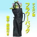 【華道用品】【花袋】【メール便無料】フラワーバッグ(ナイロン製)手提げ形