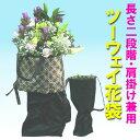 【華道用品】【花袋】【メール便無料】ツーウェイ花袋(ナイロン製)手提げ形