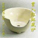 【茶道具】【紅鉢】【送料無料】 貫入紅鉢風炉 信楽焼(ボール箱)