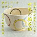 【茶道具】【送料無料】東京シリーズ2020お茶の緑で世界をつなぐ世界の輪茶碗長谷川剛作(紙箱)