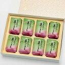 冬季限定★抹茶あずき巣ごもり 8個入 1339円★つぶあんが入った抹茶餡×ホワイトチョコ