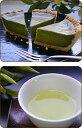 宇治のお茶屋作挽きたて抹茶をたっぷり使った濃厚抹茶味です。◆宇治抹茶チーズケーキ、宇治新...