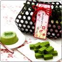 京のはんなりセット【竹】≪バレンタインギフト特集≫§京都 宇治のお茶屋作挽きたて抹茶をたっぷり使ったバレンタインデー限定のスイーツセットです。【クール便配送】