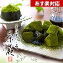 あす楽 宇治抹茶わらび餅 茶蕨 4個入 京都名物 抹茶スイーツ お取り寄せ スイーツ お菓子
