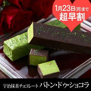 バレンタイン マシュマロ チョコレート バトン・ドゥ・ショコラ バレンタインデー