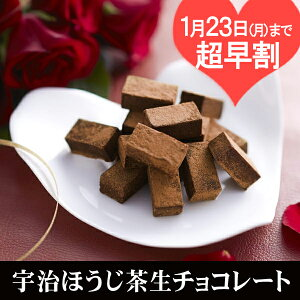 バレンタイン ほうじ茶 チョコレート バレンタインデー
