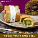 栗抹茶饅頭 5個入§秋 スイーツ お菓子 手土産ギフト プレ...