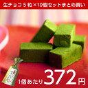 宇治抹茶生チョコレート 5粒×10個 まとめ買い 大量 和紙...