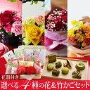 早割 母の日ギフト 選べる花 スイーツ フラワーギフト & 竹かごセット 詰め合わせ 花器付き 送料無料§ 母の日 プレ…