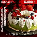 クリスマスケーキ 宇治抹茶 いちご抹茶アイスケーキ Premium プレミアム ホールケーキ 6号