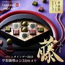 ショコラコレクション藤 6種のショコラ(9個入)バレンタイン...
