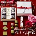 バレンタインデー 限定チョコ 宇治茶高級チョコレート 詰め合わせ プレミアムBOX 12個