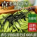 送料無料 宇治抹茶そば 茶そば 乾麺 蕎麦2人前×30袋【お...
