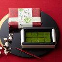 母の日ギフト 宇治抹茶生チョコレート 16粒§ 和風 チョコ チョコレート プレゼント ギフト スイ...