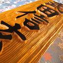 表札 木彫り 送料無料 銘木一位の浮き彫り表札 6寸 表札 戸建 表札 マンション 表札 木製【smtb-s】 02P05Sep15