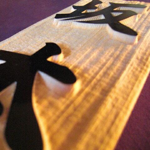 表札 送料無料 銘木 木曽檜の浮き彫り表札 6寸 表札 木彫り 表札 木製 表札 戸建 マンション【smtb-s】 02P05Sep15