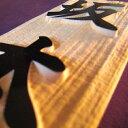 【送料無料】表札 銘木 木曽檜の浮き彫り表札 6寸 表札 木彫り 木 表札 木製 漢字 表札 戸建
