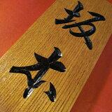 表札 マンション 戸建 【】 欅(けやき)の薬研彫り 表札 6寸 【木彫り 木製】【smtb-s】