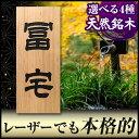 表札 戸建 表札 マンション 4種の 天然銘木 から選べる ...