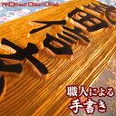 表札 銘木一位の浮き彫り表札 7寸 【送料無料】 感謝 セー...