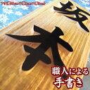 表札 楽天ランキング第1位獲得 銘木 木曽檜の浮き彫り表札 ...