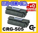 Canon キヤノン CRG-505 リサイクルトナー ★2本セット★送料無料【安心の1年保証】