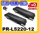 NEC PR-L5220-12 リサイクルトナー ★2本セット★送料無料【安心の1年保証】