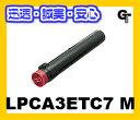 EPSON エプソン LPCA3ETC7 Mマゼンタ リサイクルトナー 【安心の1年保証】