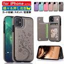 iphone12 ケース iphone12 miniケース iphone11 pro/Max ケース iPhone11 XR ケース 背面カード収納付 ケース おしゃれ iPhoneXS Max iphone8カード収納 ケース 薄型 シンプル ベルトなし カード入れ ポケット収納 かわいい TPU ケース【YUPT】