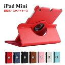 ipad mini4 ケース レザー ipad mini5 ...