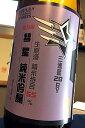 【28BY販売店限定品!】三連星 番外編第二弾 彗星 純米吟醸 無濾過生原酒 1.8L