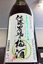 佐藤農場の梅酒 青梅 720ml