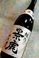 越乃景虎 純米酒(日本酒)