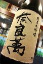【正規特約店】奈良萬 純米大吟醸酒 生詰 1.8L(化粧箱付き)