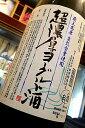 【通年クール便発送対象商品】蔵王高原生乳全量使用!超濃厚ヨーグルト酒 1.8L商品の