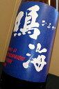 【29BY限定品!】鳴海 特別純米酒 五百万石 直詰め 本生(青) 1.8L
