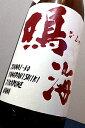 【29BY限定品!】鳴海 山田錦 純米吟醸酒 直詰め 本生 1.8L