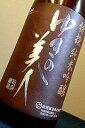 【28BY限定品!】ゆきの美人 特撰 純米吟醸酒 生詰 1.8L