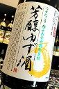 【要冷蔵】柚子成分無調整うすにごり!芳醇ゆず酒 1.8L