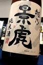 【定番酒!】越乃景虎純米酒1.8L