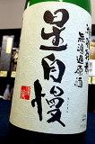 星自慢 特別純米 無濾過生原酒 1.8L