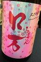 【R1BY春季限定品!】花泉花見ロ万純米吟醸無濾過生詰酒 1.8L