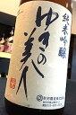 ゆきの美人 純米吟醸酒 1.8L