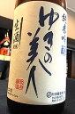 【29BY新酒!】ゆきの美人 純米吟醸酒 しぼりたて 本生 1.8L