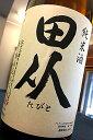 田从 純米酒 1.8L