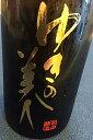 【超限定品!】ゆきの美人 純米大吟醸 1998年醸造古酒 500ml
