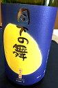 【27BY秋季限定品!】月下の舞 純米吟醸 ひやおろし 無濾過 原酒 1.8L